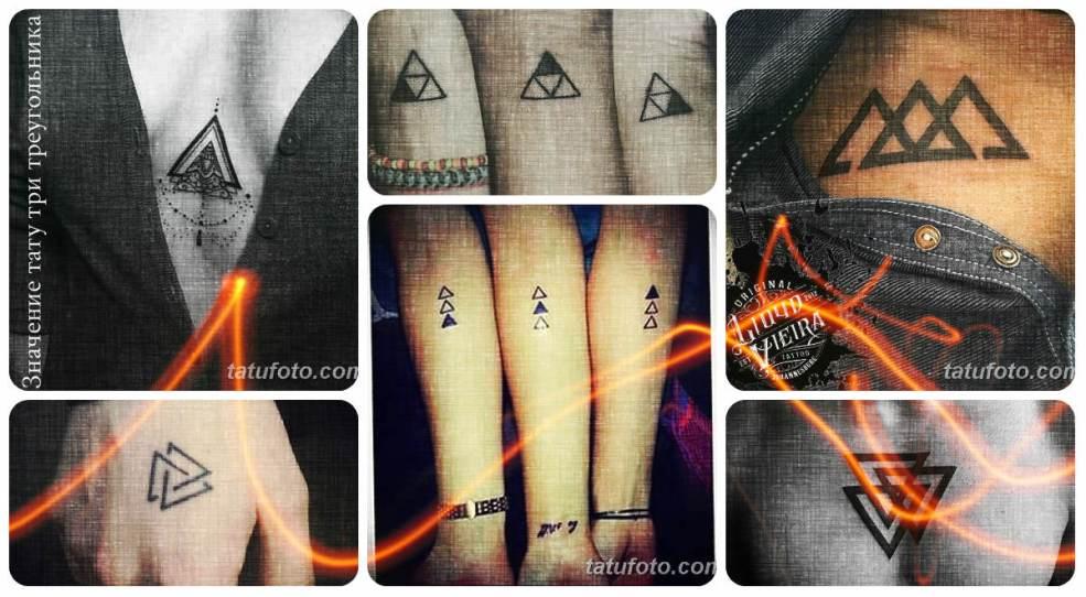 значение тату три треугольника смысл история фото рисунка эскизы