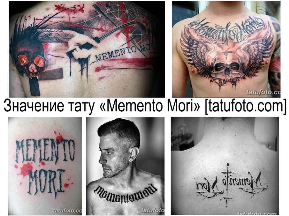 значение тату надписи Memento Mori смысл фото рисунков эскизы