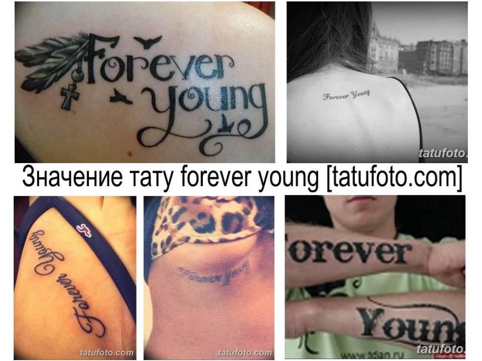 значение тату надписи Forever Young смысл фото рисунков эскизы