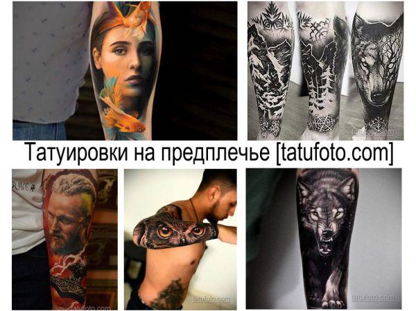 Татуировки на предплечье: фото рисунков татуировки и ...