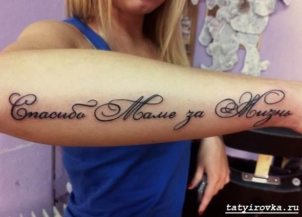 Татуировки с надписью на руке на русском фото