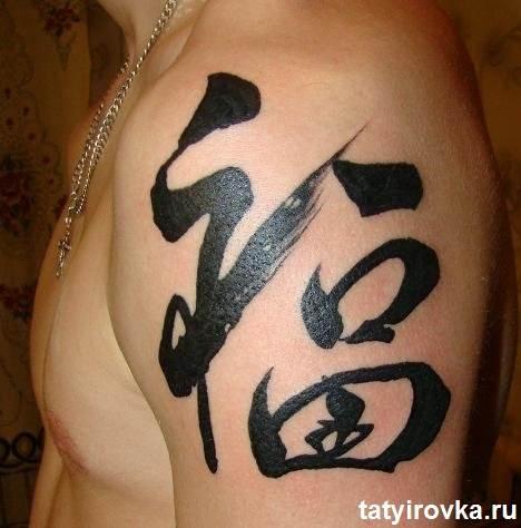 Тату-иероглифы-и-их-значение-8