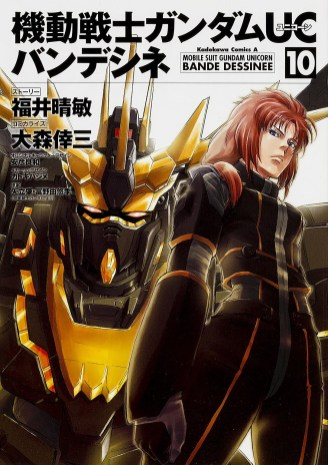 Mobile_Suit_Gundam_Unicorn_-_Bande_Dessinee_Vol.10