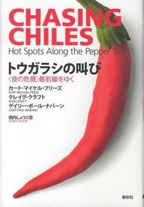 chasing_chiles-thumbnail2.jpg