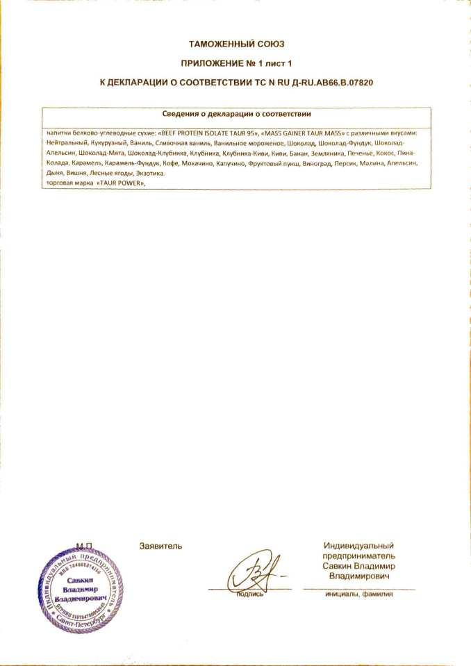 Сертификат на спортивное питание TAUR POWER