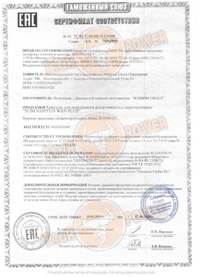 Фото сертификата Slim Samyun Wan