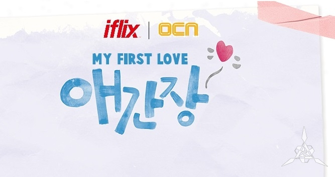 iflix Premieres the Upcoming K-Drama, My First Love!