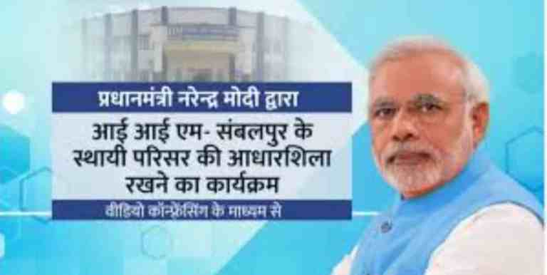 Prime Minister Narendra Modi laid the foundation stone of Indian Institute of Management (IIM) at Sambalpur in Odisha