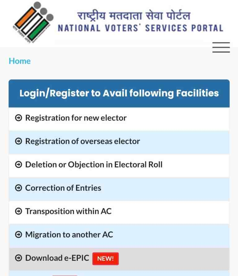 Government will issue e-version of voter card, digital voter id card can be downloaded in mobile or computer