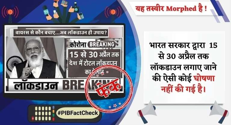 No COVID Lockdown in India from 15 April to 30 April: PIB Fact Check
