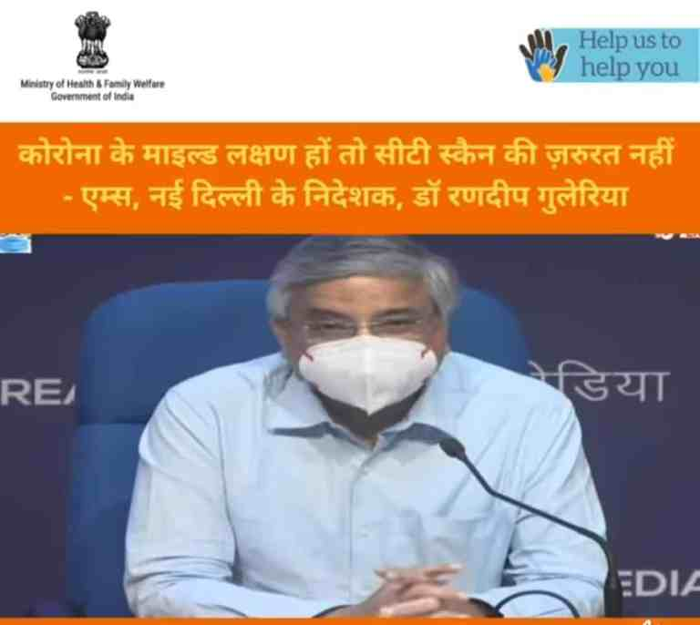 "No need for a CT scan if the corona has mild symptoms ""- Dr. Randeep Guleria, Director, AIIMS, New Delhi"