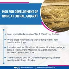 MoU signed between Ministry of Ports, Shipping and Waterways and Ministry of Culture for Cooperation in Development of NMHC at Lothal, Gujarat