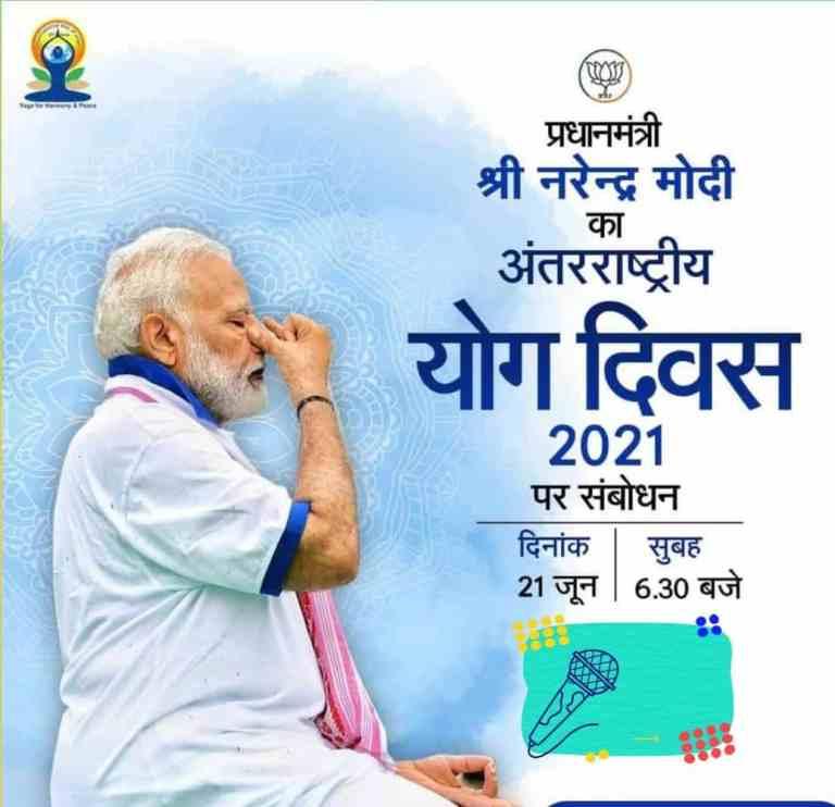 PM Modi said – Yoga takes us from depression to exuberance – Happy 7th International Day of Yoga