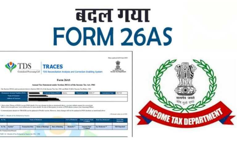 Did you know all about form 26AS?