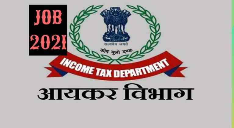 Income Tax Department Recruitment 2021: Income Tax Department has taken out recruitment, know the process of applying
