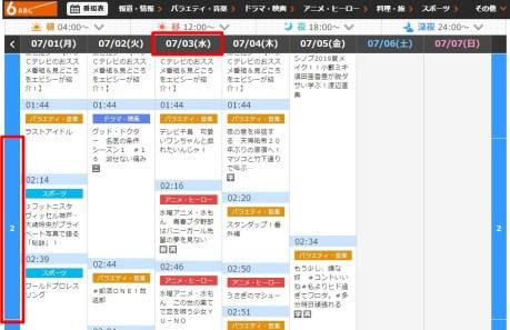 朝日放送 番組表