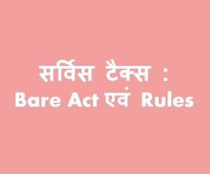 सर्विस टैक्स : Bare Act एवं Rules