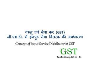 GST में इनपुट सेवा वितरक की अवधारणा (Concept of Input Service Distributor in GST)