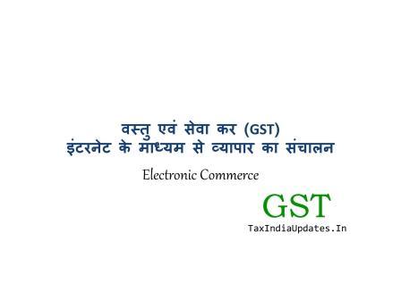 वस्तु एवं सेवा कर (GST): इंटरनेट के माध्यम से व्यापार का संचालन (GST Electronic Commerce)