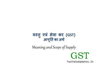 वस्तु एवं सेवा कर (GST)  आपूर्ति का अर्थ (Meaning and Scope of Supply)
