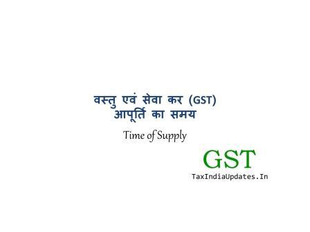 वस्तु एवं सेवा कर (GST)  आपूर्ति का समय (Time of Supply)