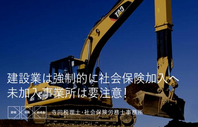 建設業の社会保険未加入
