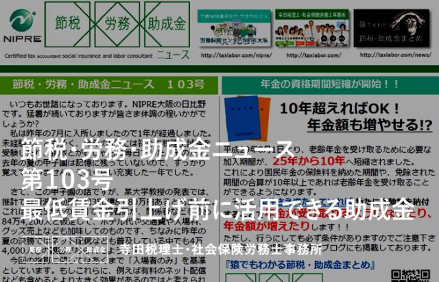 節税・労務・助成金ニュース 平成29年8月No103号