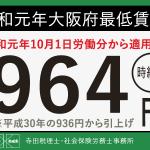 令和元年(2019年)大阪府最低賃金は964円!適用は2019年10月1日から