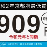 令和2年(2020年)京都府最低賃金は909円。現行から変更なし