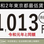令和2年(2020年)東京都最低賃金は1,013円。現行から変更なし
