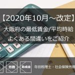 【2020年10月~改定】大阪府の最低賃金/平均時給、よくある間違いをご紹介
