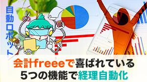 会計freeeで喜ばれている5つの機能