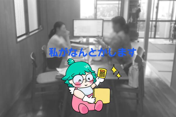 沖縄税理士無料相談 相談をしている様子