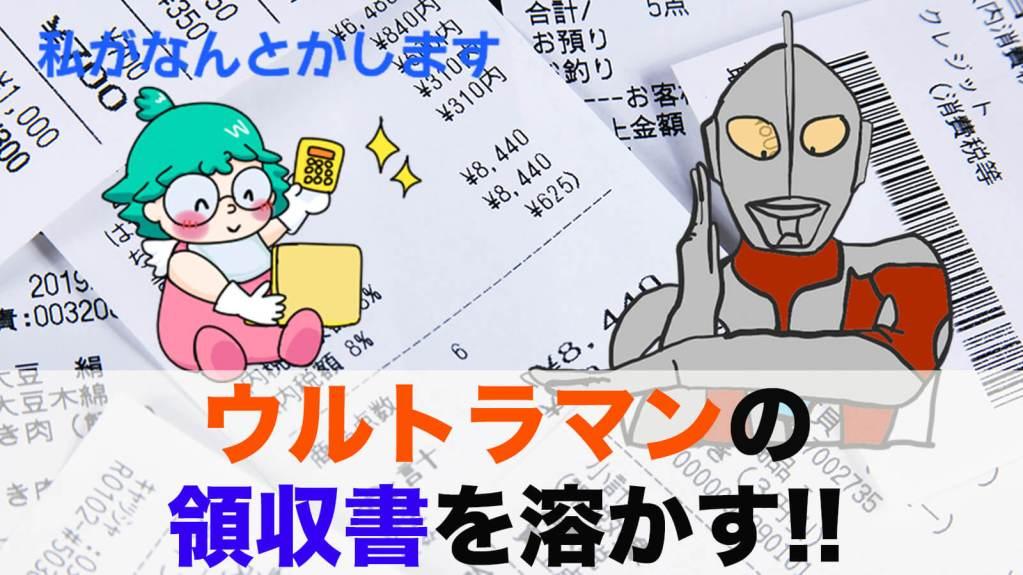 沖縄糸満市の税理士がウルトラマンの領収書を溶かす