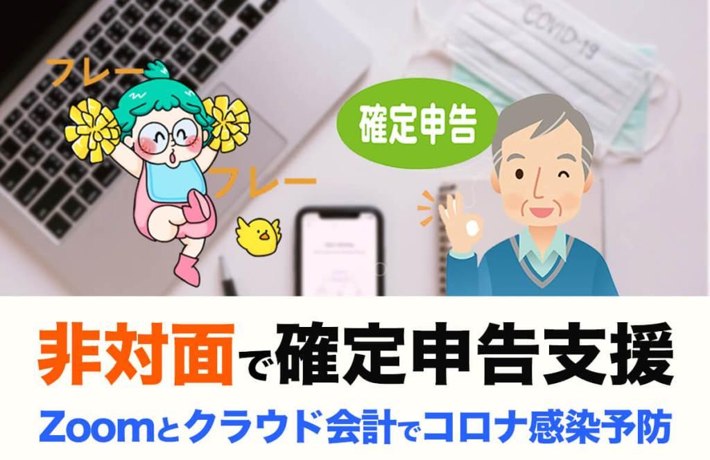 沖縄限定で非対面の確定申告支援アイキャッチ