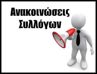 ανακοινώσεις συλλόγων φοροτεχνικών