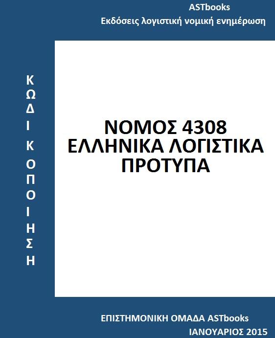 Κωδικοποίηση Ν. 4308/2014