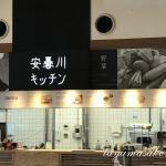 美味しい発酵料理が食べられる、安曇川の道の駅「安曇川キッチン」