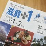 滋賀+1プレゼント♪発酵ポタージュ発送させていただきました。
