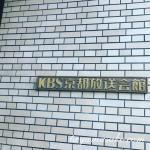 KBS京都きらきん!きらめしコーナー4月26日出演