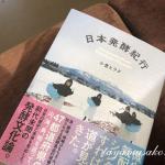 発酵デザイナー小倉ヒラクさんの「日本発酵紀行」が届きました。