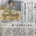 発酵舎mammaキッチン・京都新聞さんに掲載していただきました。
