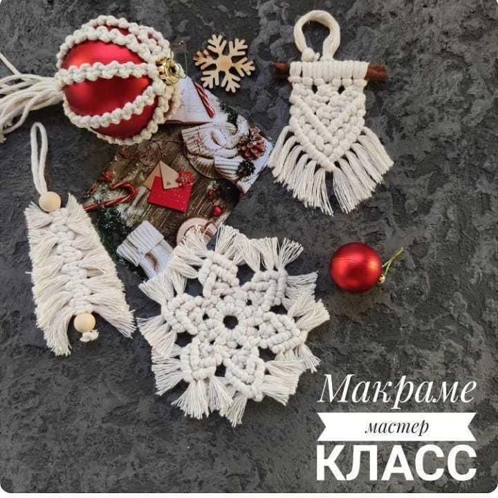 Ловите новогоднее и творческое настроение вместе с @cosy_macrame. Мастер класс по плетению макраме