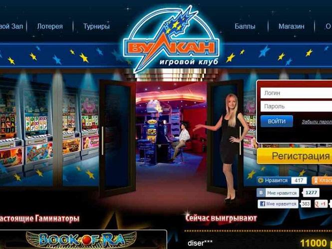Войти в казино вулкан рулетка ajhev казино