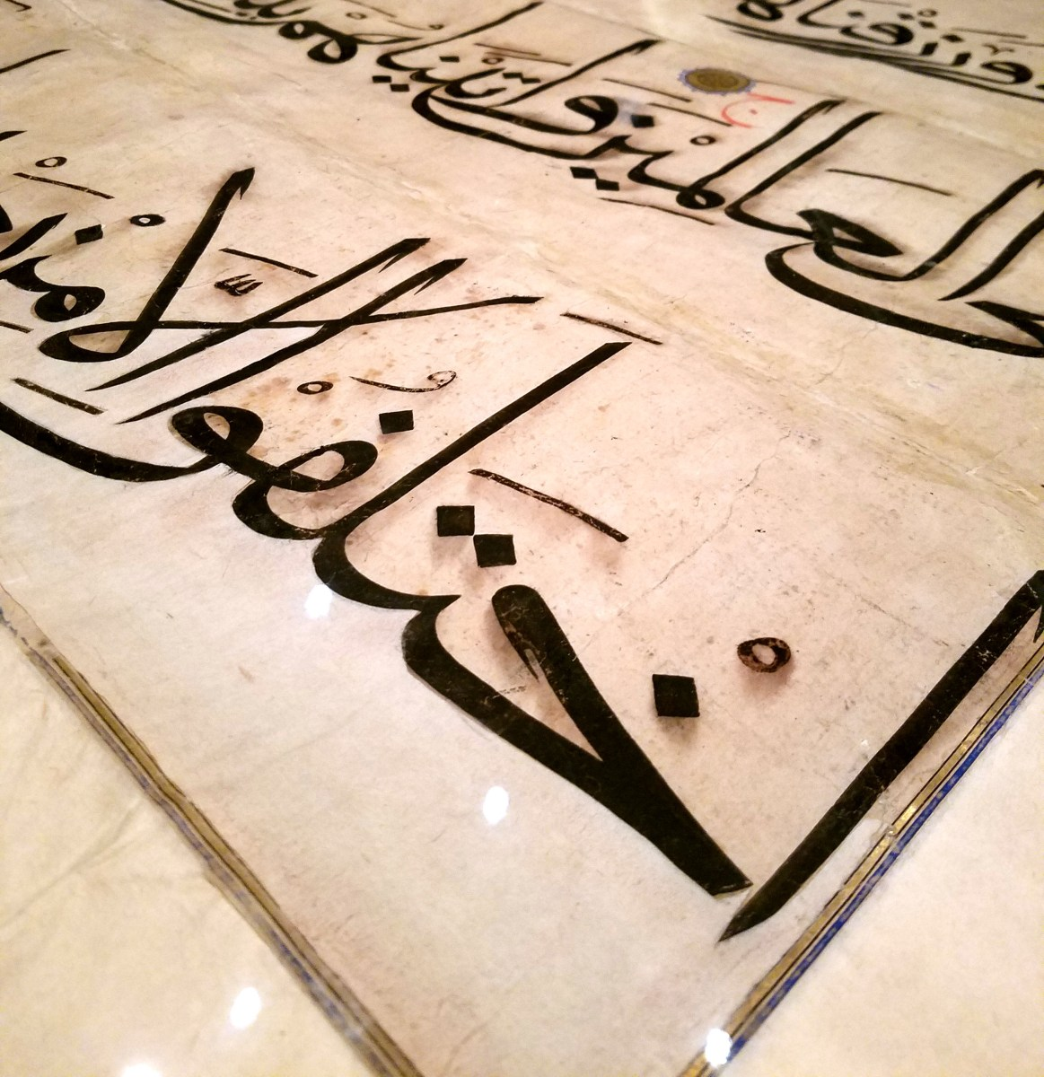 The Art of the Qur'an Exhibition at the Smithsonian in Washington D.C.