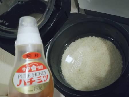 ハチミツ入り炊飯