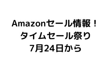 Amazonタイムセール祭り20200724