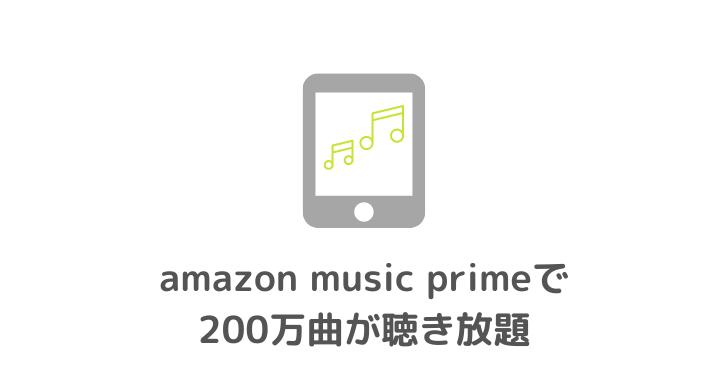 アマゾンプライムアマゾンミュージックプライム