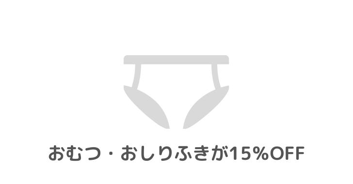 アマゾンプライムおむつ15%OFF