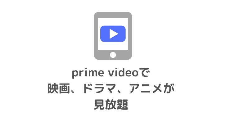 アマゾンプライムプライムビデオ